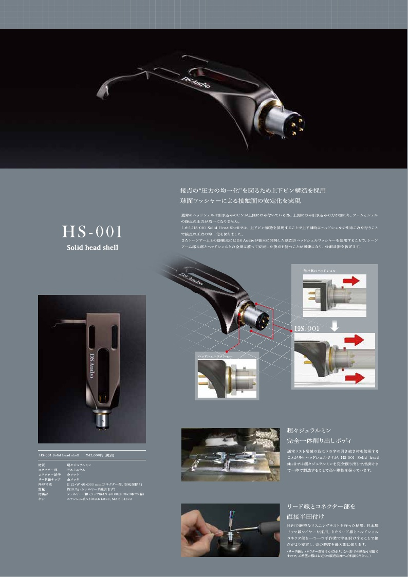 DS AUDIO「HS-001 Solid Head Shell」