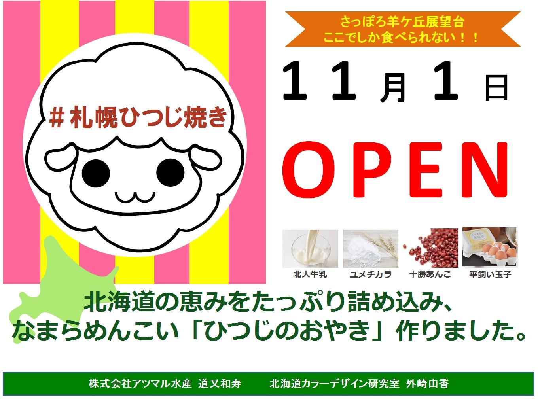 1101 札幌ひつじ焼き OPEN