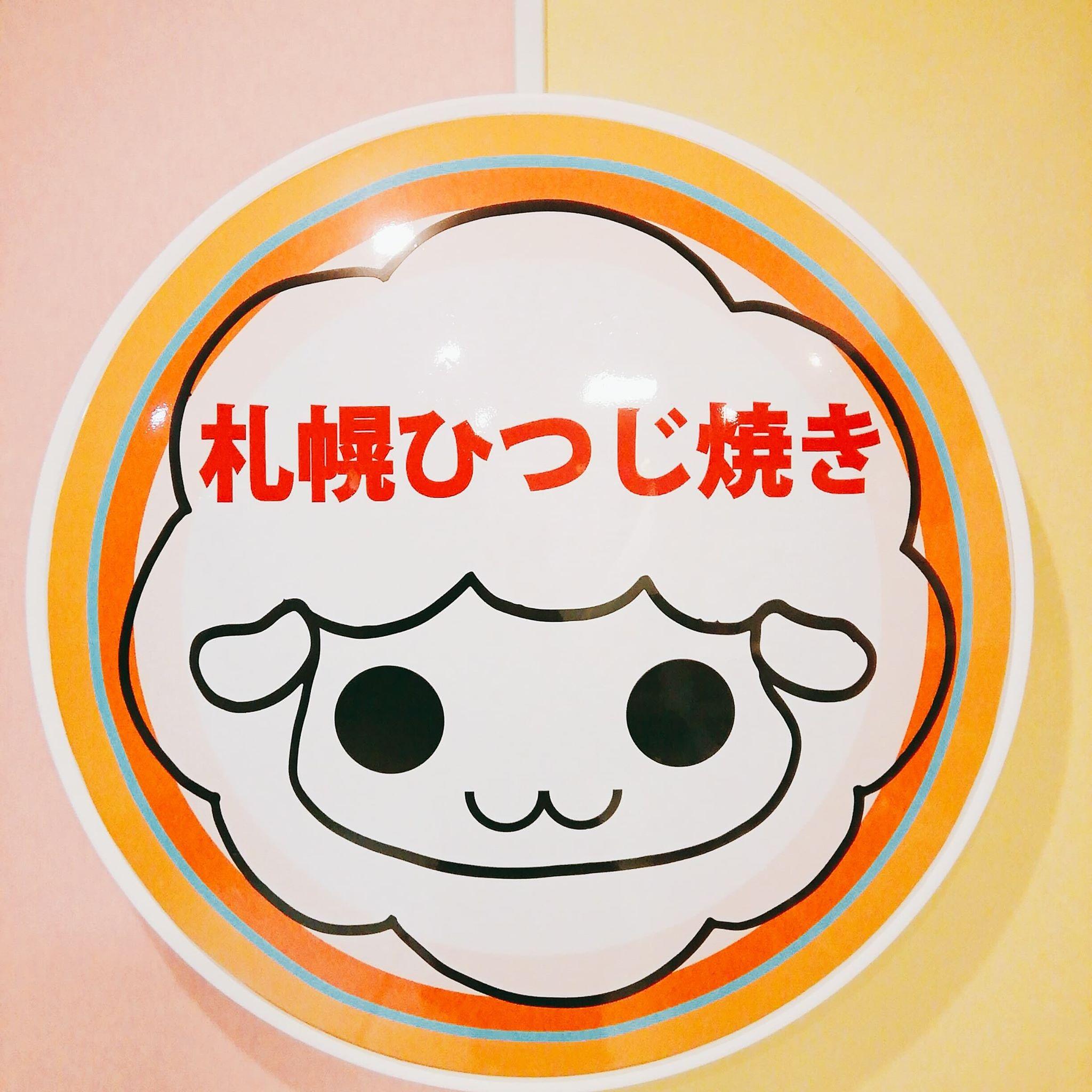 札幌ひつじ焼き サイン