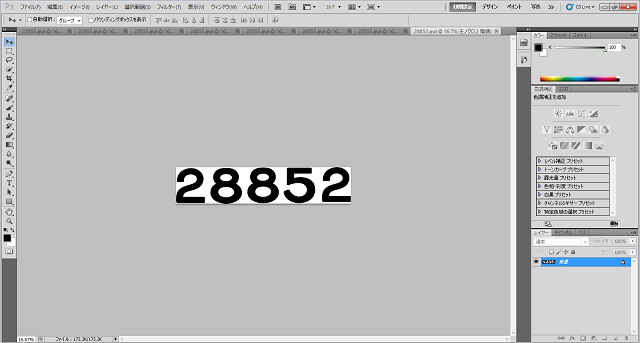 28852EditPSs.png