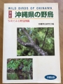 書影 沖縄の野鳥 改訂版