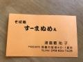 190124 すーまぬめぇ カード1