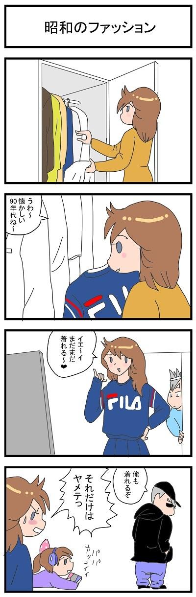 昭和のファッション