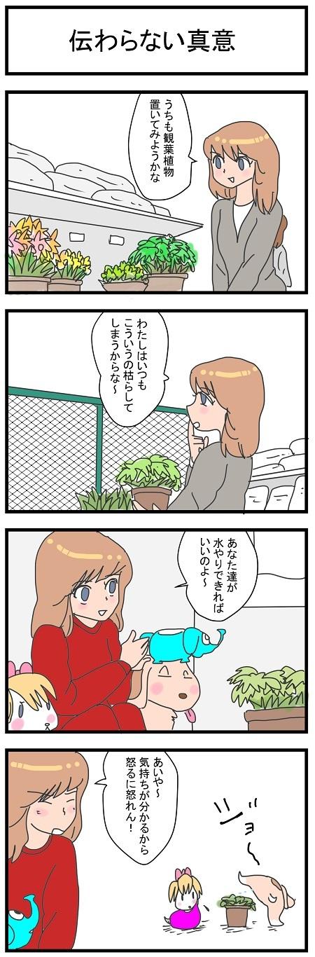 伝わらない真意2