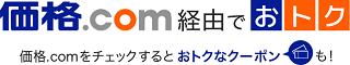 価格com経由クーポン