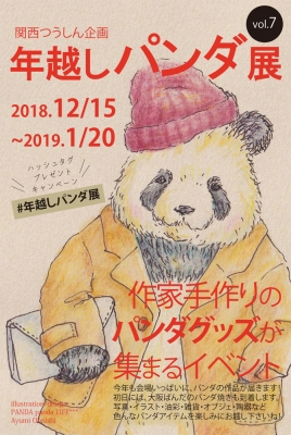 toshikoshi7_omote.jpg