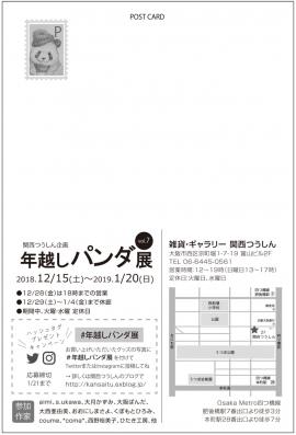 toshikoshi7_ura.jpg