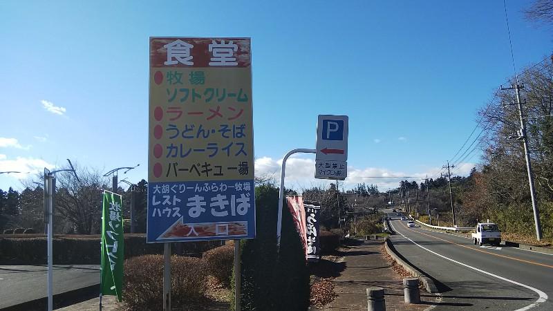 レストハウスまきば201812