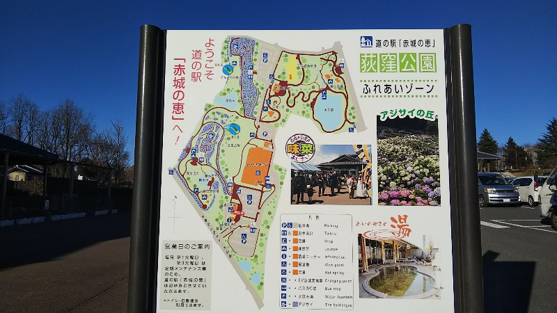道の駅赤城の恵201812