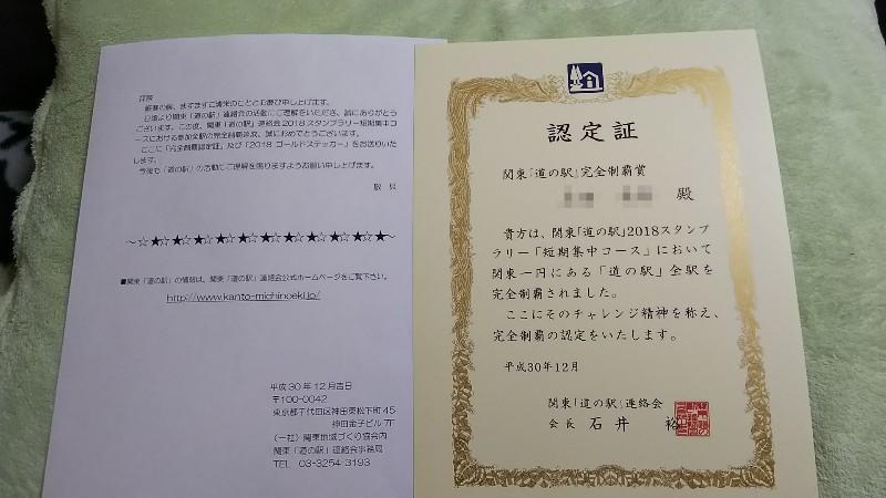 関東「道の駅」スタンプラリー認定証2018
