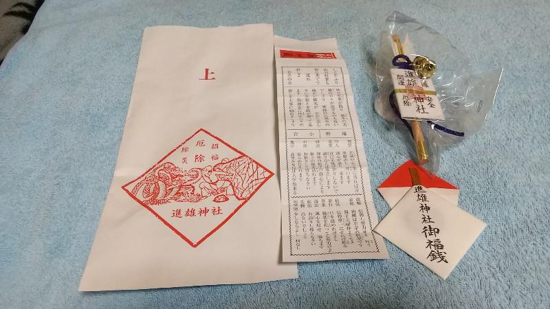 進雄神社お守り20190101