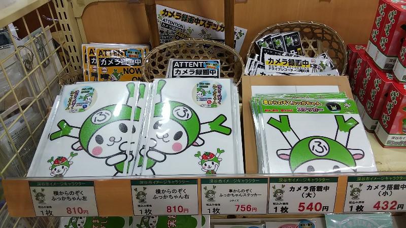 道の駅おかべふっかちゃんグッズ201901
