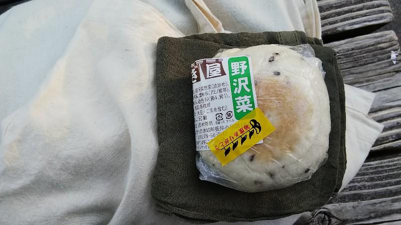 道の駅こもち野沢菜おやき201901