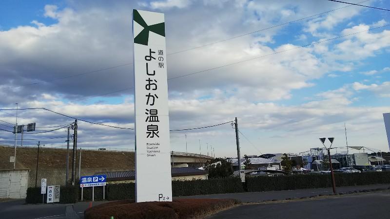 道の駅よしおか温泉20190114