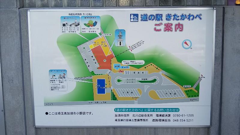 道の駅きたかわべ201901