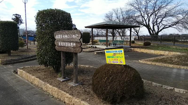 北関東自動車道側道波志江沼休憩所2019