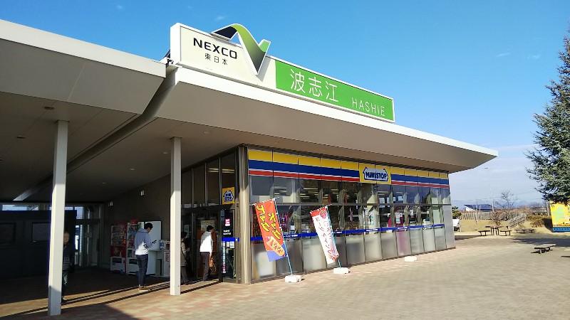 波志江PA・スマートIC201902