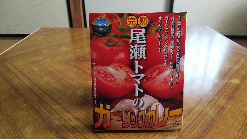 完熟尾瀬トマトのガーリックカレー201902