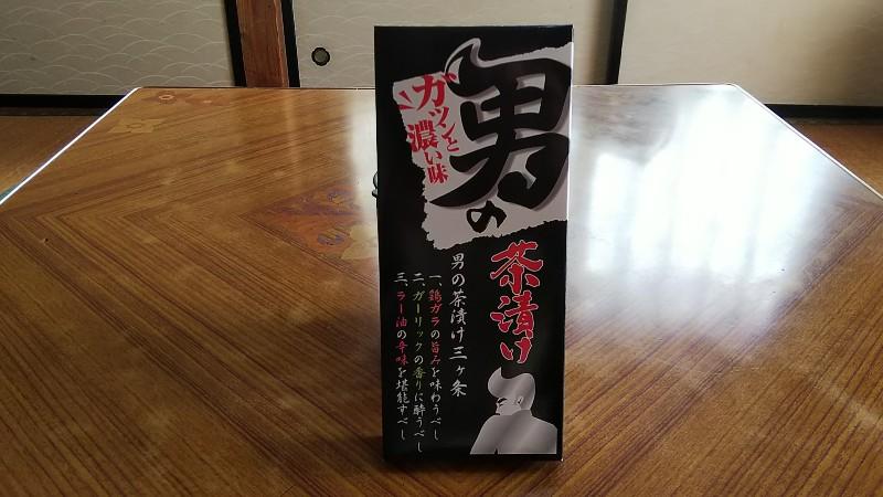 男の茶漬け201902