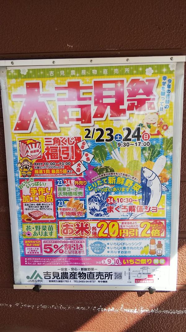大吉見祭201902