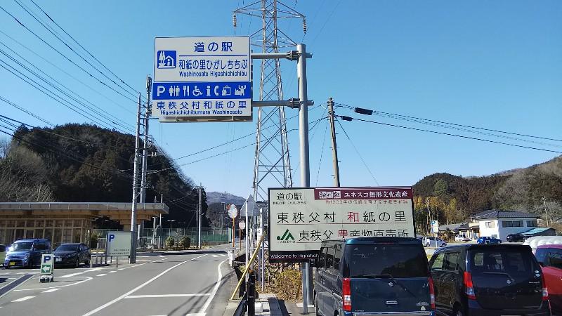 道の駅和紙の里ひがしちちぶ201902