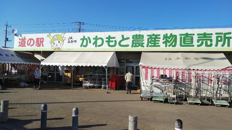 道の駅かわもと201902