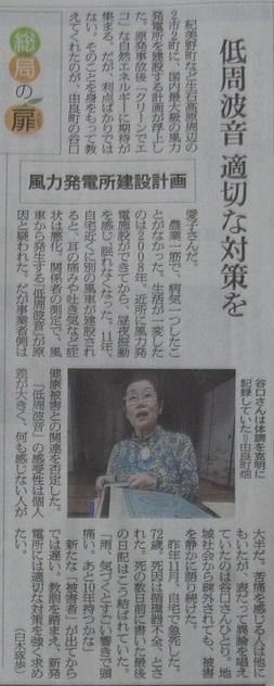 谷口さん朝日新聞2017年12月29日