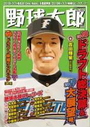 181127野球太郎