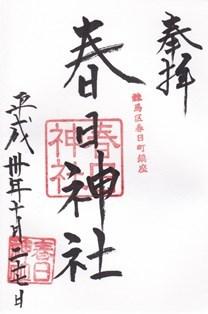 春日神社(練馬区春日町)・御朱印