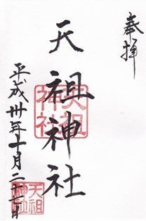 天祖神社(練馬区田柄)・御朱印