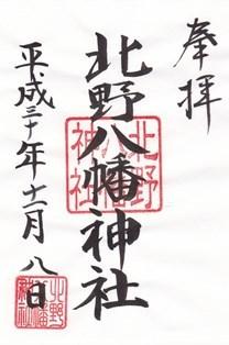 八幡神社(練馬区田柄)・御朱印