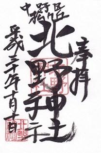 北野神社(中野区松が丘)・御朱印