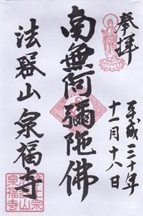 泉福寺(江戸川区東瑞江)・御朱印