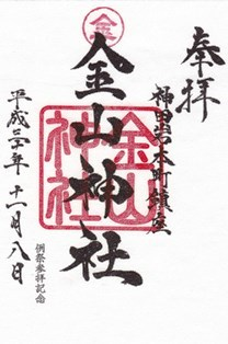 金山神社(千代田区岩本町)・御朱印