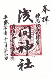 江古田浅間神社・御朱印