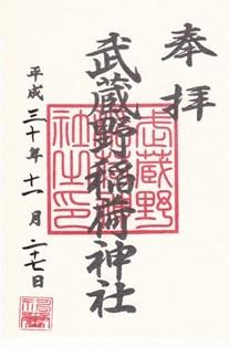 武蔵野稲荷神社・御朱印