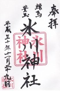 豊玉氷川神社・御朱印