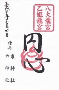 東神社(練馬区豊玉北)・御朱印