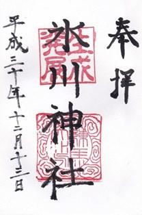 氷川神社(練馬区氷川台)・御朱印 (1)