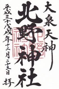 北野神社(練馬区東大泉)・御朱印