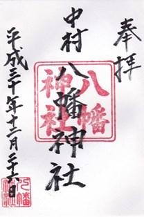 八幡神社(練馬区中村南)・御朱印