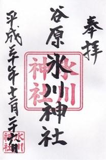 谷原氷川神社・御朱印