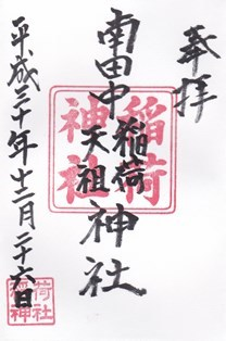 南田中稲荷天祖神社・御朱印