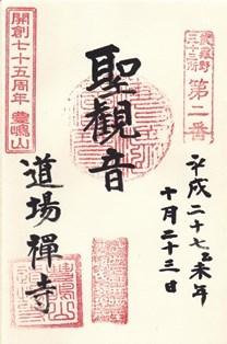 道場寺・御朱印(開創七十五周年)