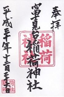 富士見台稲荷神社・御朱印