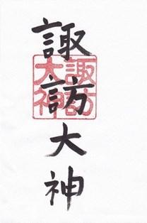 諏訪大神(千葉県香取郡東庄町)・御朱印