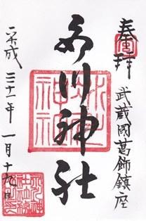 葛飾氷川神社・御朱印