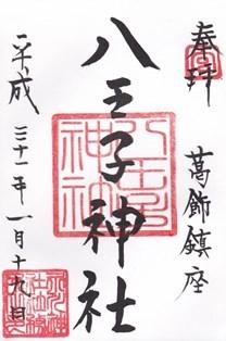 葛飾氷川神社・御朱印②