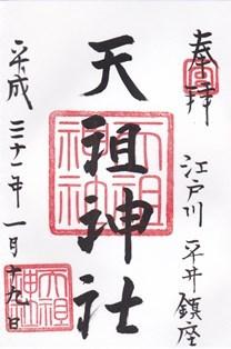 平井天祖神社・御朱印