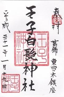 白髭神社(王子白髭神社)・御朱印